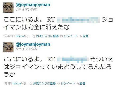 ジョイマン (お笑いコンビ)の画像 p1_12