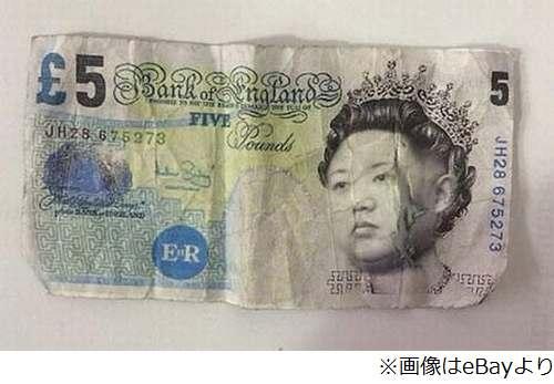 この偽札をオークションサイト・eBayに出品したある英国人男性は、先日... 金正恩の5ポンド偽