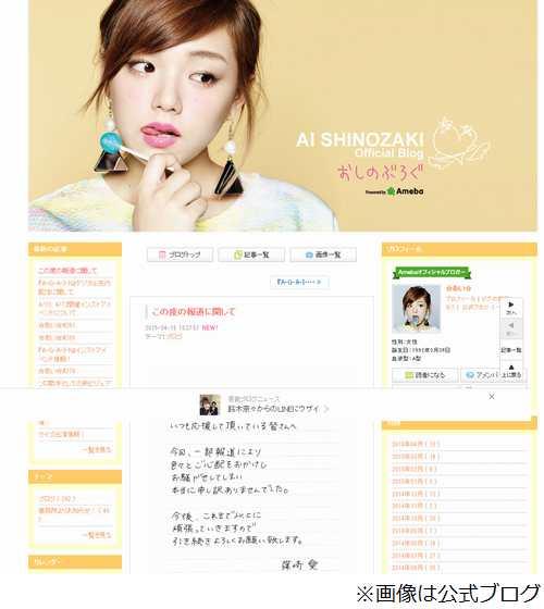 16日付けのエントリー「この度の報道に関して」には、手書きのメッセージ... 篠崎愛がブログで熱